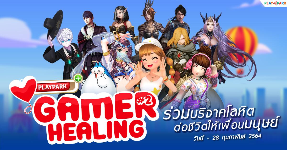 PlayPark GAMER HEALING 2212021 1