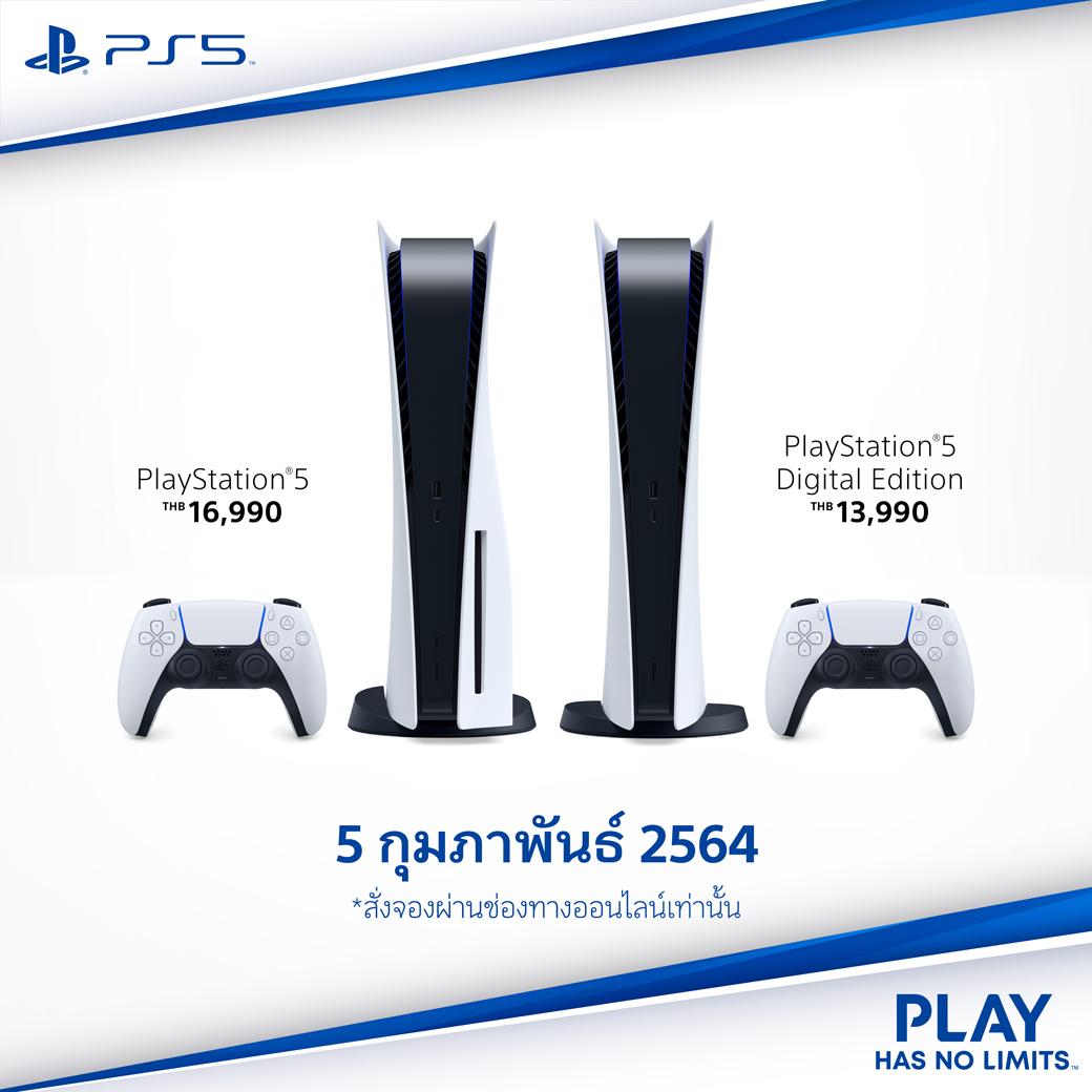 Playstation 5 812021 3