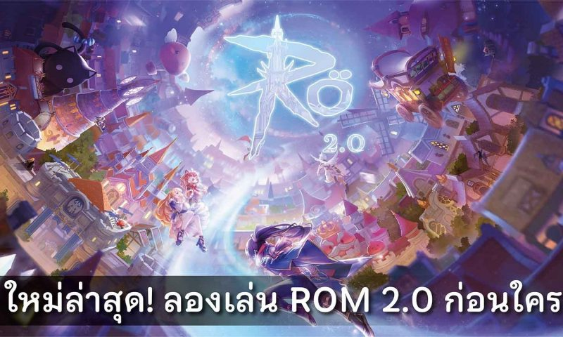 Ragnarok M: Eternal Love 2.0 อัปเดตครั้งใหญ่ยกชุดของใหม่เพียบ