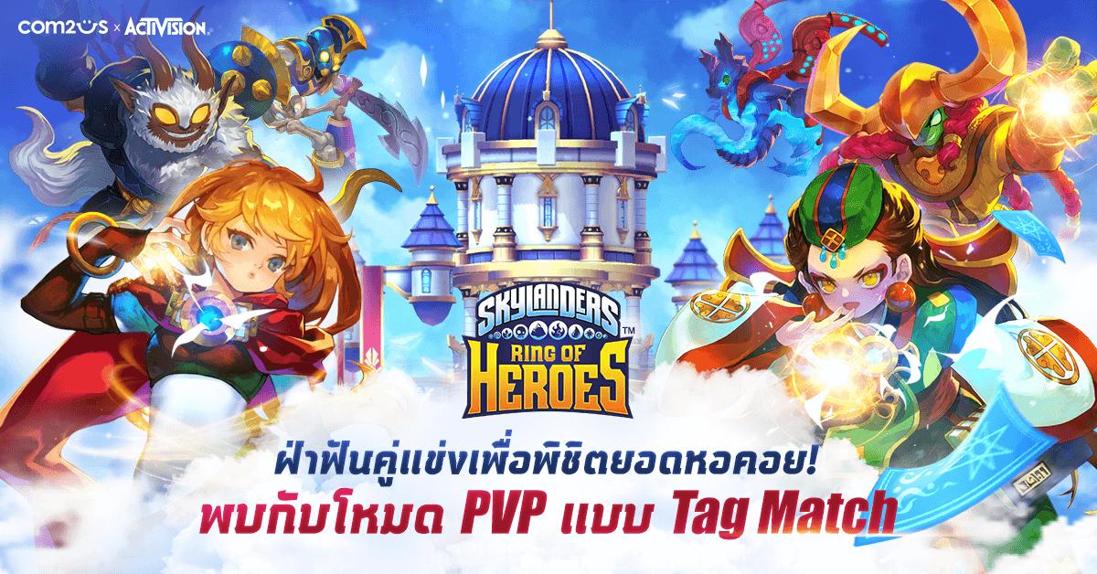 Skylanders Ring of Heroes 812021 1