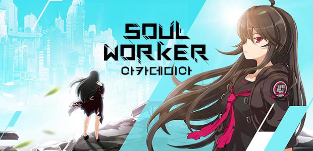 SoulWorker: Academia เกมแนว MMO สุดเมะเปิดตัวในแดนโสม