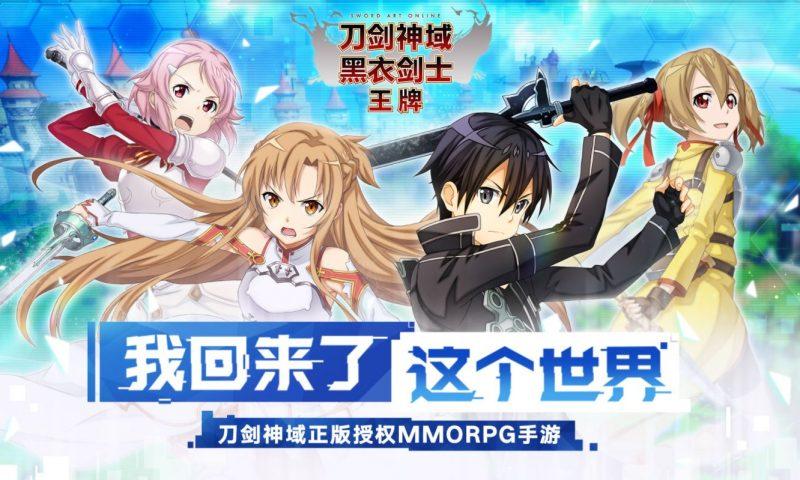 ทีเด็ด Sword Art Online Black Swordsman: ACE เกมมือถือ MMORPG