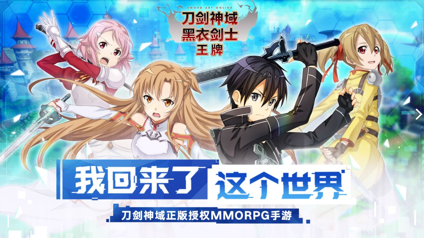 Sword Art Online 1912021 1