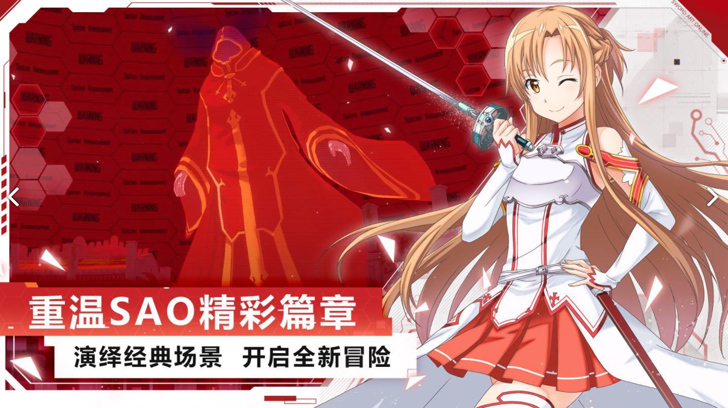 Sword Art Online 1912021 3