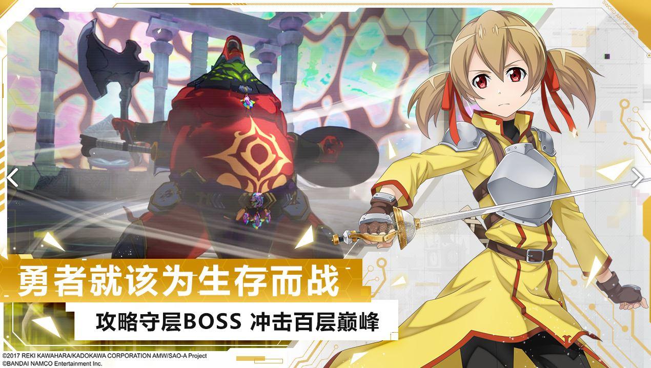 Sword Art Online 1912021 5