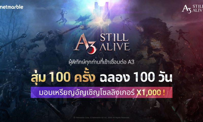 A3: STILL ALIVE เฉลิมฉลองการเปิดเกมครบ 100 วันของแจกเพียบ