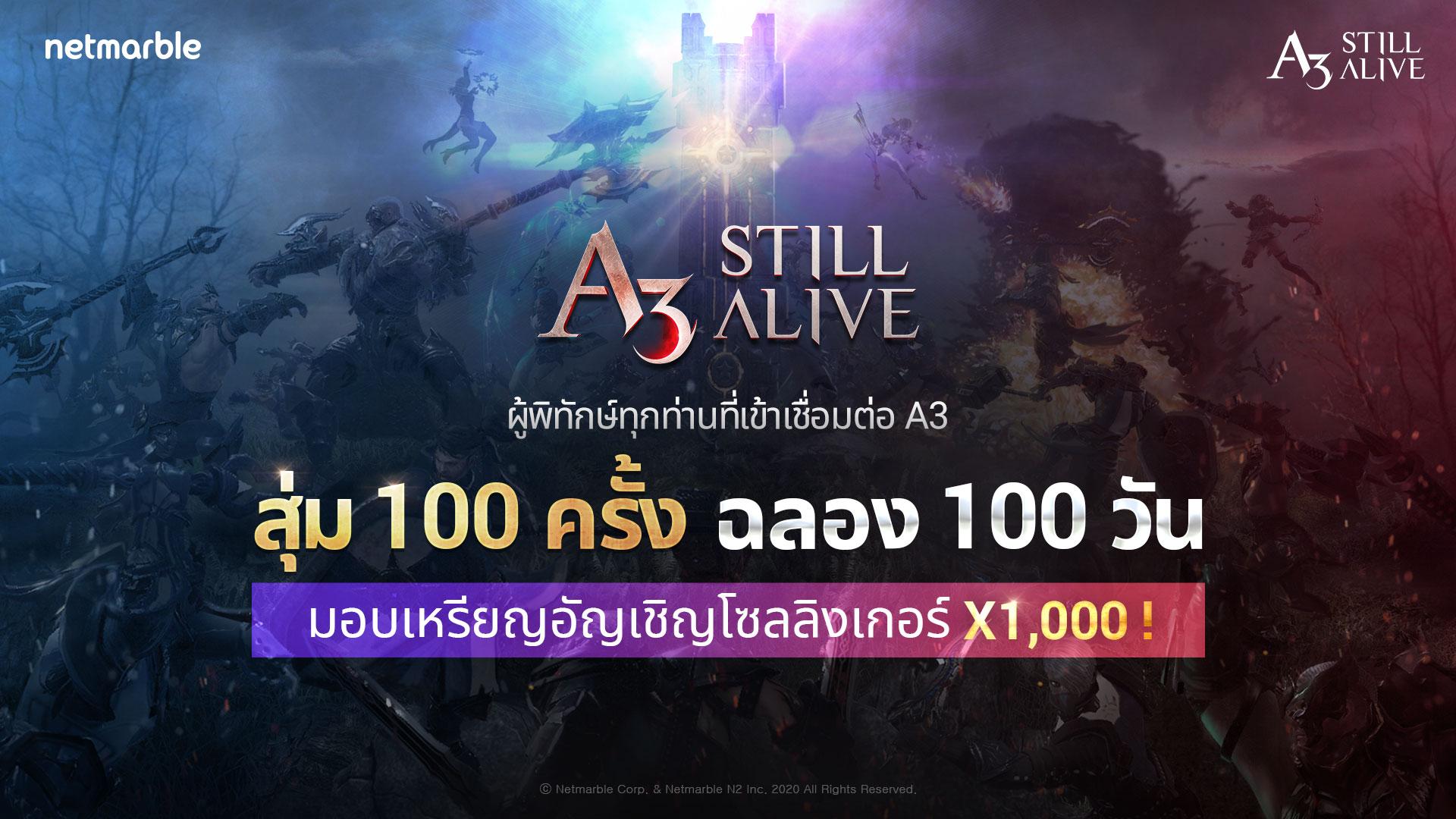 A3 STILL ALIVE 2622021