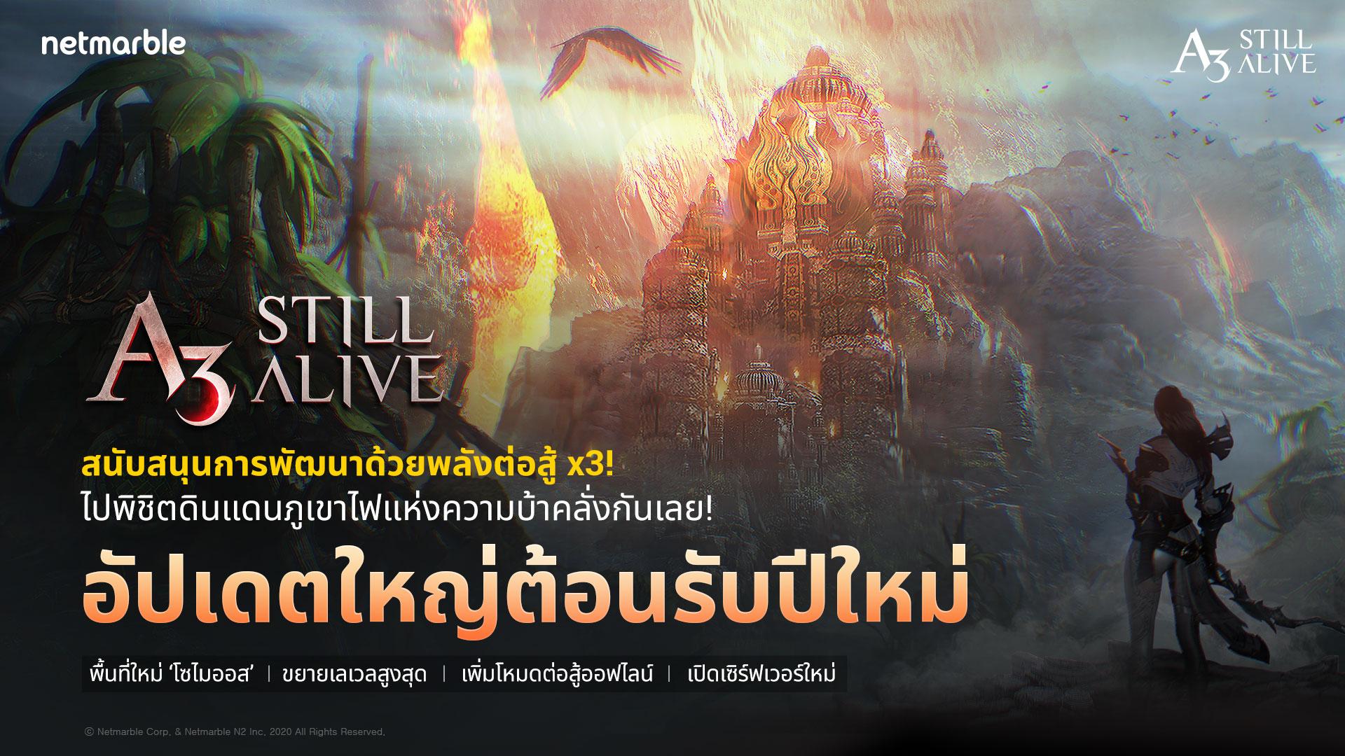 A3 STILL ALIVE 822021 2