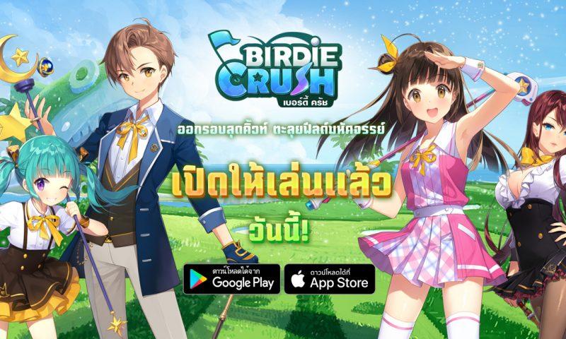 ออกรอบได้ Birdie Crush เกมกอล์ฟแฟนตาซีบนมือถือเปิดให้บริการ