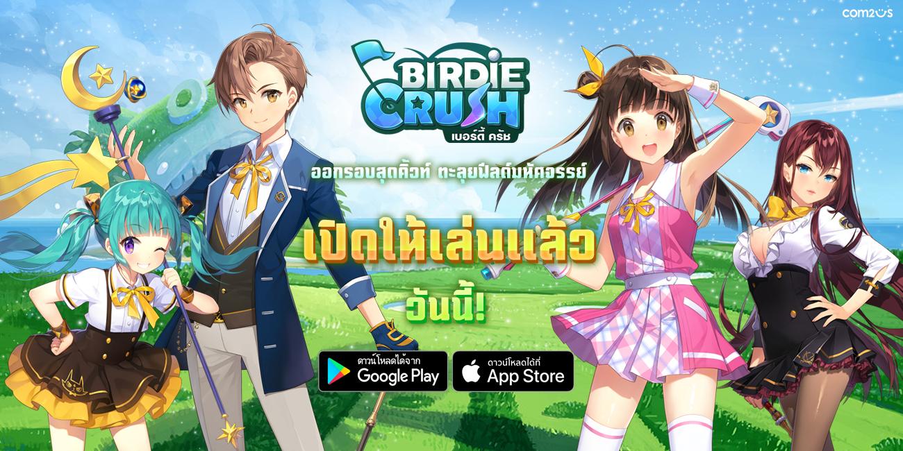 Birdie Crush 420221