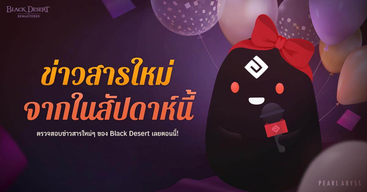Black Desert Online 2422021 1
