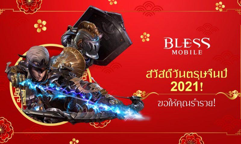 Bless Mobile จัดกิจกรรมเทศกาลตรุษจีนด้วยเช่นกันของรางวัลเพียบ