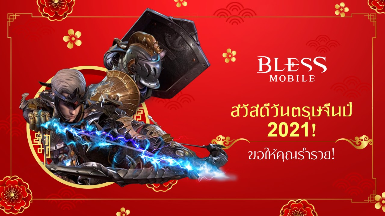 Bless Mobile 112021