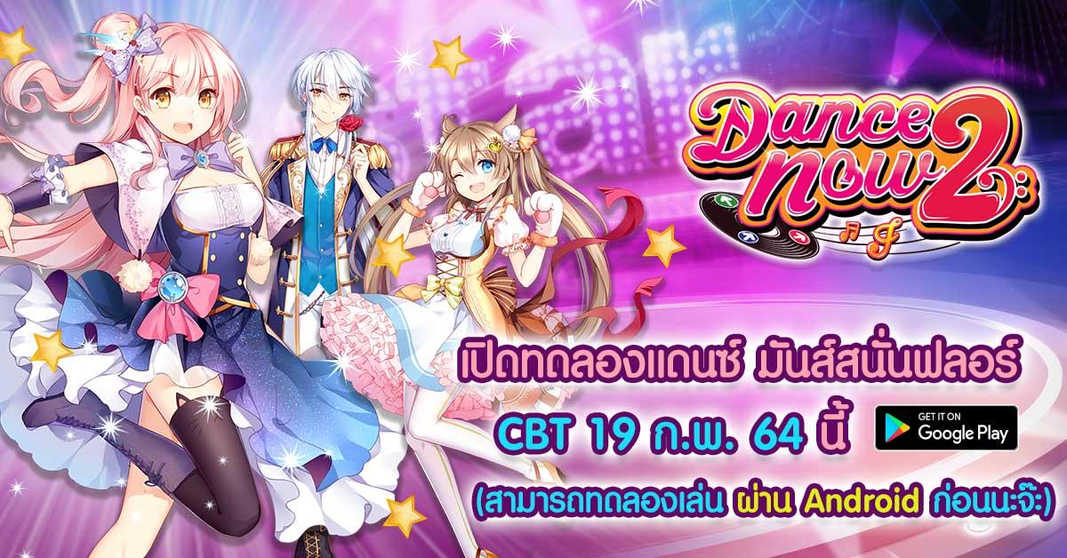 Dance Now 2 2222021 1