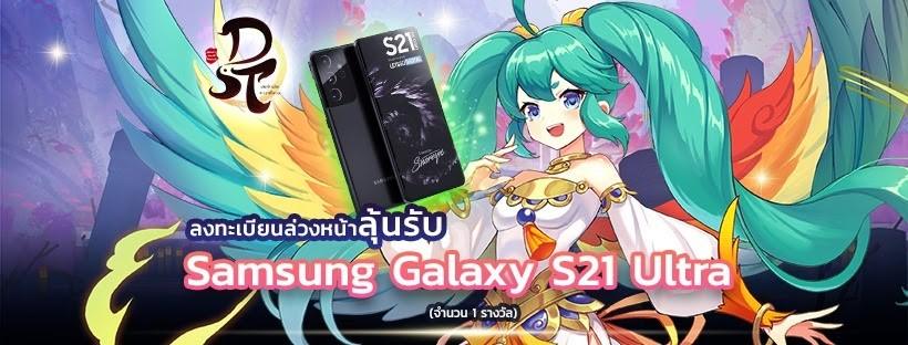 Demon's Secret Treasure ลงทะเบียนล่วงหน้า ลุ้น Samsung Galaxy S21 Ultra วันนี้