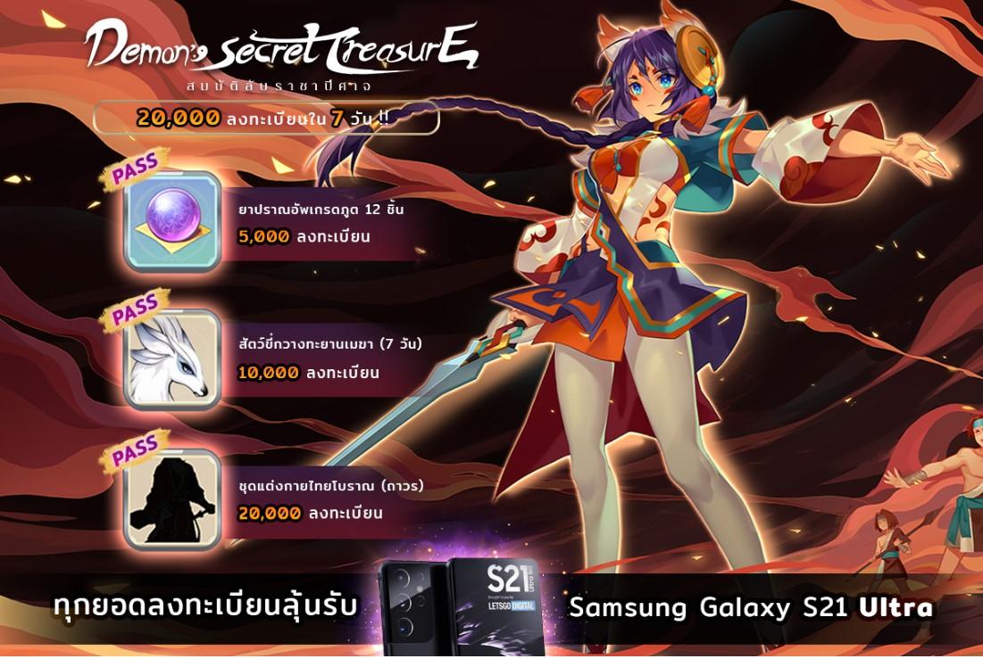 Demon's Secret Treasure 1720221 2