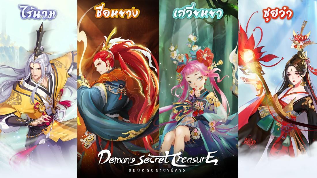 Demon's Secret Treasure 1720221 9