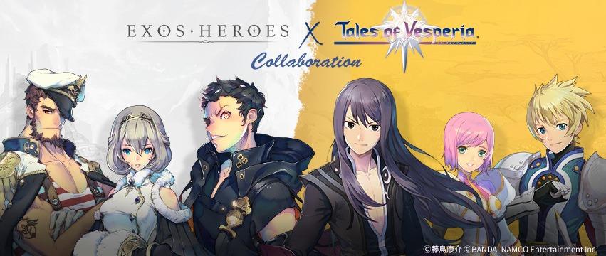 Exos Heroes ผนึกกำลังกับ Tales of Vesperia จัดเป็นกิจกรรมพิเศษ