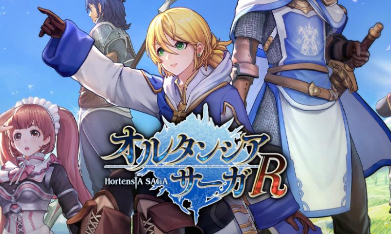 พาส่อง Hortensia Saga R เกมมือถือสุดเมะที่เปิดตัวในญี่ปุ่น