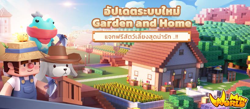 ปังไม่ไหวแล้ว Mini World: Block Art อัปเดตระบบใหม่ ทั้งบ้านและฟาร์มสุดอลัง