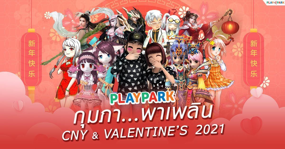 PlayPark 112021 1