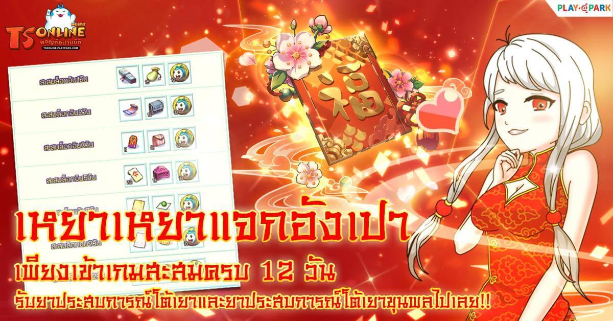 PlayPark 112021 9