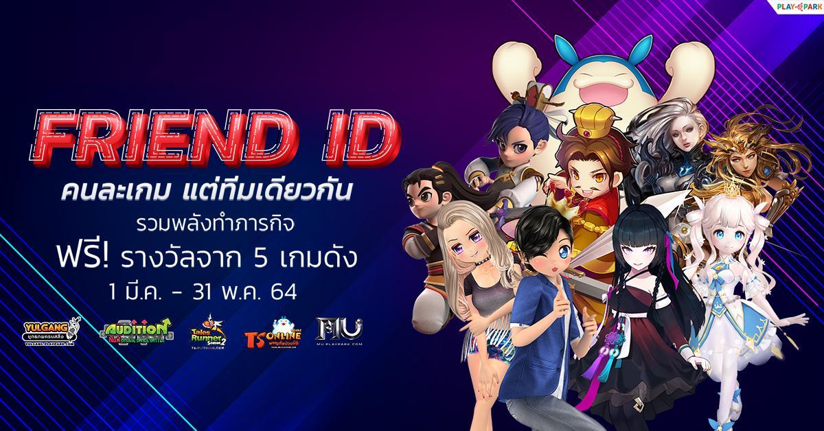 PlayPark FRIEND ID 2422021 1