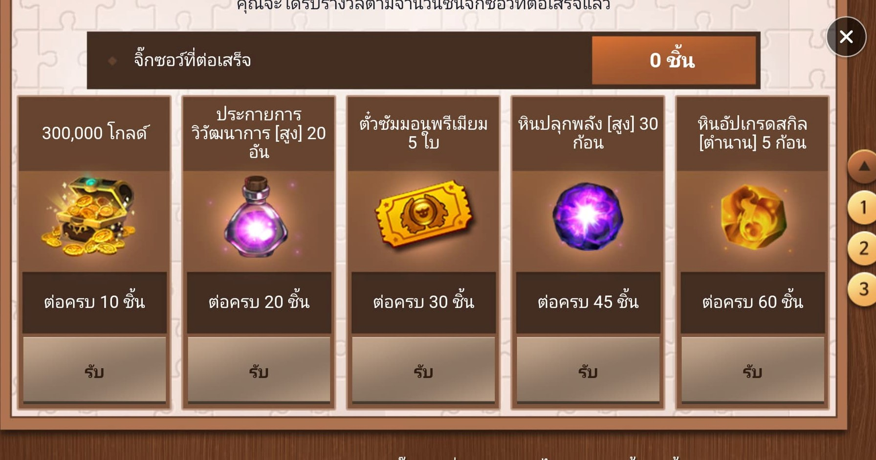 Skylanders Ring of Heroes 2622021 4