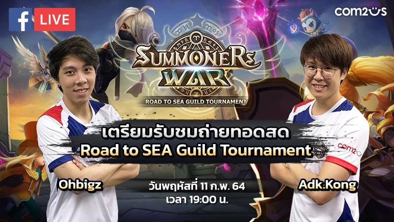 Summoners War เส้นทางสู่ SEA Guild Tournament รอบตัดสินวันที่ 11 ก.พ.นี้