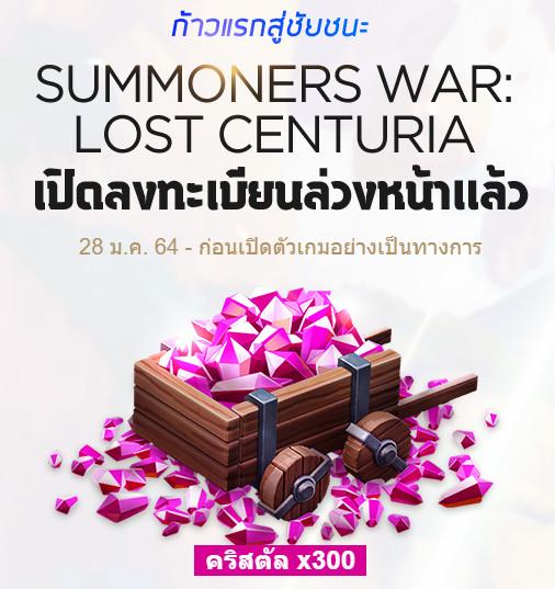 ยอดลงทะเบียน Summoners War