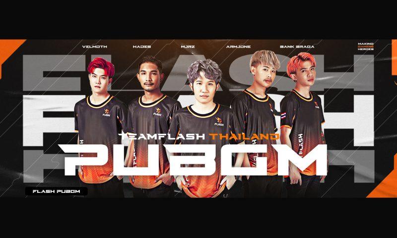 Team Flash Thailand ประกาศตั้งสาขาในไทย เผยรายชื่อทีมท้าศึก PUBG Mobile