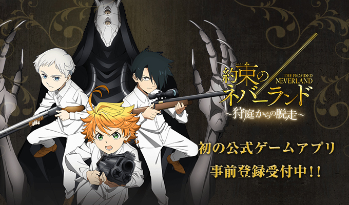 The Promised Neverland 2322021 1