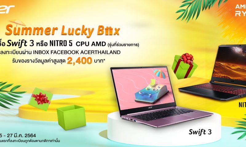 Acer จัดหนัก Summer Lucky Box ร่วมมือกับทาง AMD