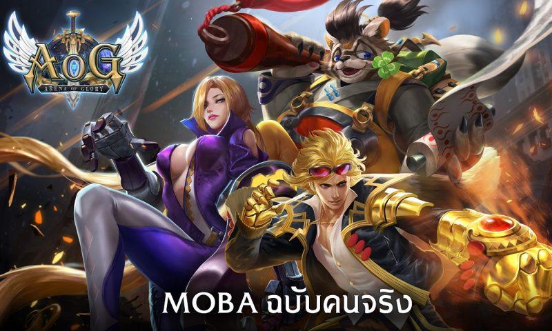 Arena of Glory เกมแนว MOBA บนมือถือเปิดให้ลงทะเบียนล่วงหน้า