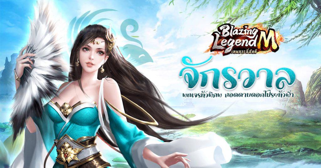 Blazing Legend M 310364