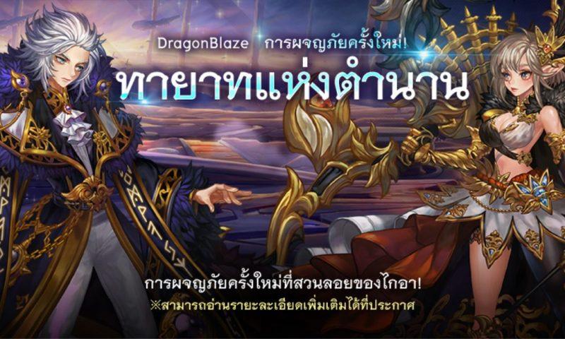 Dragon Blaze ปล่อยอัปเดตใหญ่ซีซัน 7 บทที่ 4 ทายาทแห่งตำนานมาถึงแล้ว