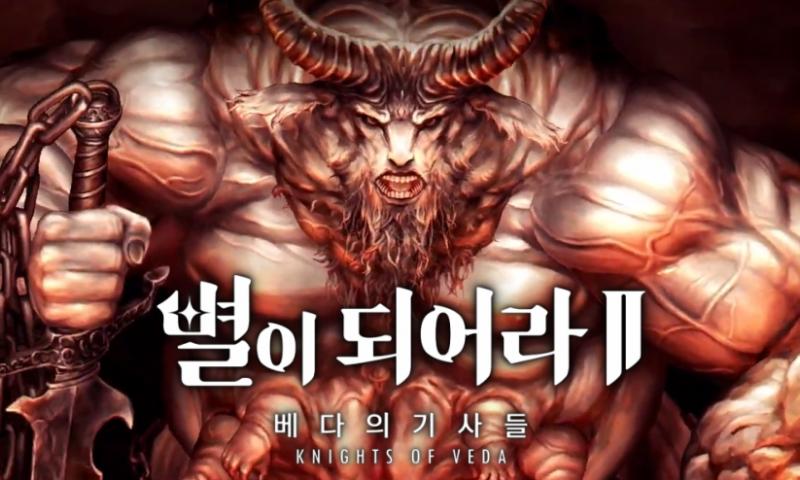 Dragon Blaze 2: Knights of Veda เปิดตัวเทรลเลอร์เกมสำหรับภาคต่อ RPG บนมือถือ