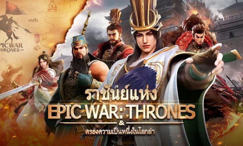 Epic War: Thrones เกมแนววางแผนสงครามประกาศวันเปิดให้บริการ