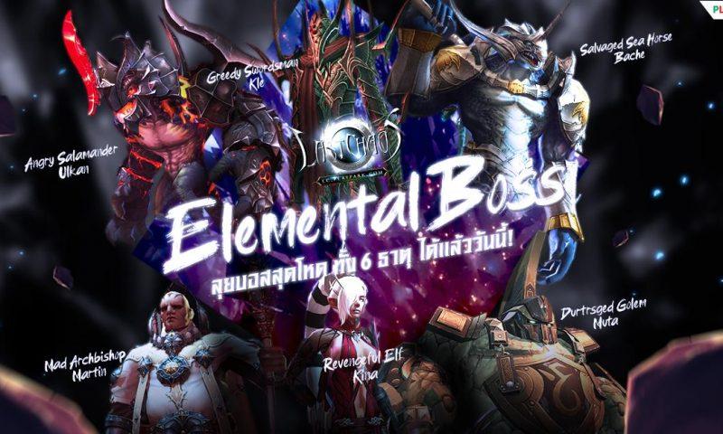 Last Chaos อัปเดท Elemental Boss ลุยบอสสุดโหดทั้ง 6 ธาตุได้แล้ววันนี้