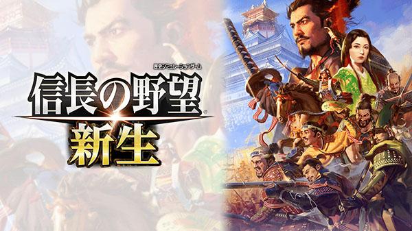 Koei ประกาศเปิดตัว Nobunaga's Ambition: Rebirth ฉลองครบรอบ 40 ปี