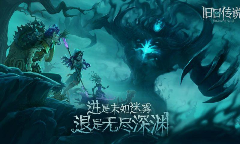 Shadow of Nyog เกมมือถือสุดดาร์กในรูปแบบ Roguelike เปิดเซิร์ฟเวอร์ใหม่