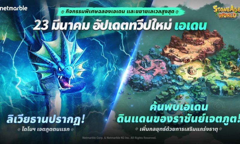 StoneAge World ลิเวียธาน ปรากฏกายในทวีปเอเดนแล้ววันนี้