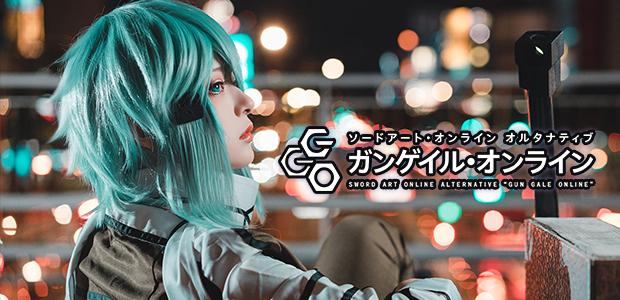 น่ารักเวอร์ๆ Sword Art Online GGO กับตัวละครหลัก Sinon