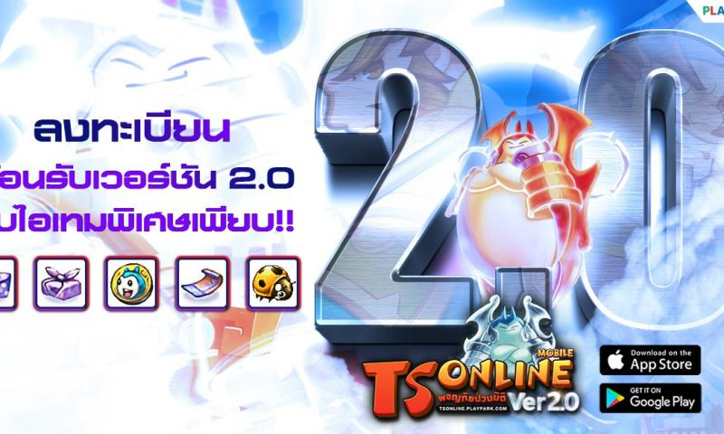 TS Online Mobile ต้อนรับเวอร์ชัน 2.0 ลงทะเบียนล่วงหน้า รับไอเทมพิเศษเพียบ