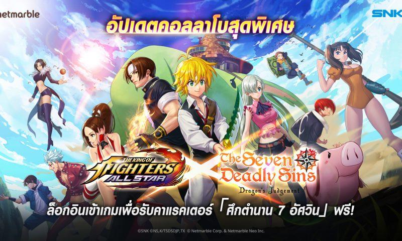 กิจกรรมพิเศษ The King of Fighters ALLSTAR x The Seven Deadly Sins