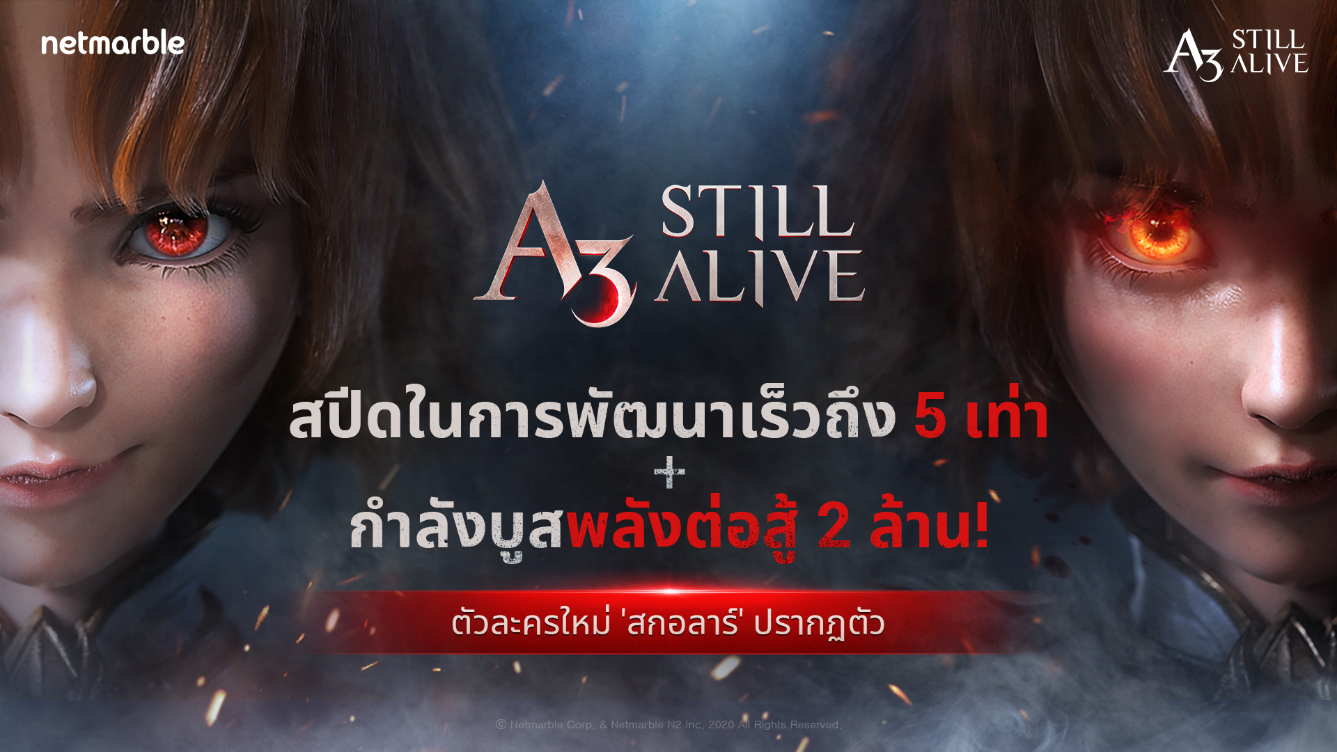 A3 STILL ALIVE 1642021