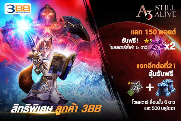 A3: STILL ALIVE มอบสิทธิพิเศษให้กับลูกค้า 3BB 150 พอยท์แลกไอเทมในเกม