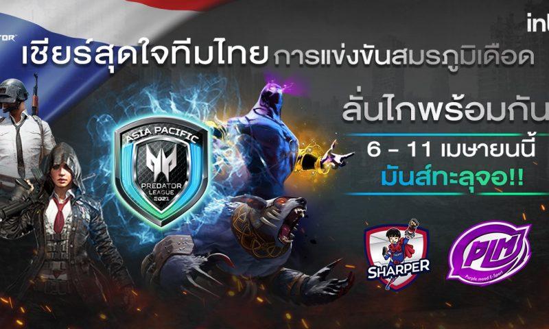 นับถอยหลังสู่ ASIA PACIFIC PREDATOR LEAGUE 2020/21 : Grand Finals