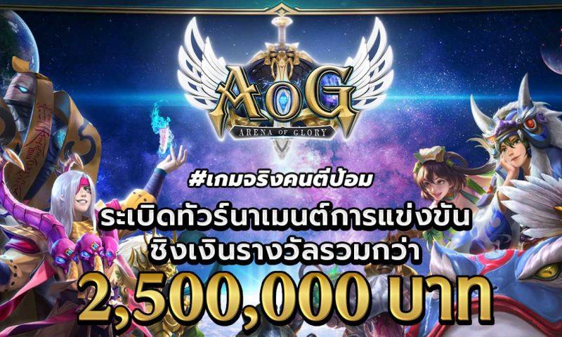 เกมจริงคนตีป้อม AoG พร้อมเดินหน้าลุย เปิดตัวทัวร์นาเมนต์ใหญ่ชิงรางวัลกว่า 2.5 ล้านบาท