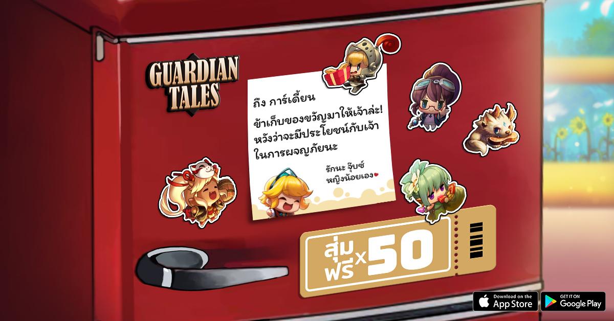 Guardian Tales 742021 1